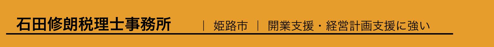 石田修朗税理士事務所